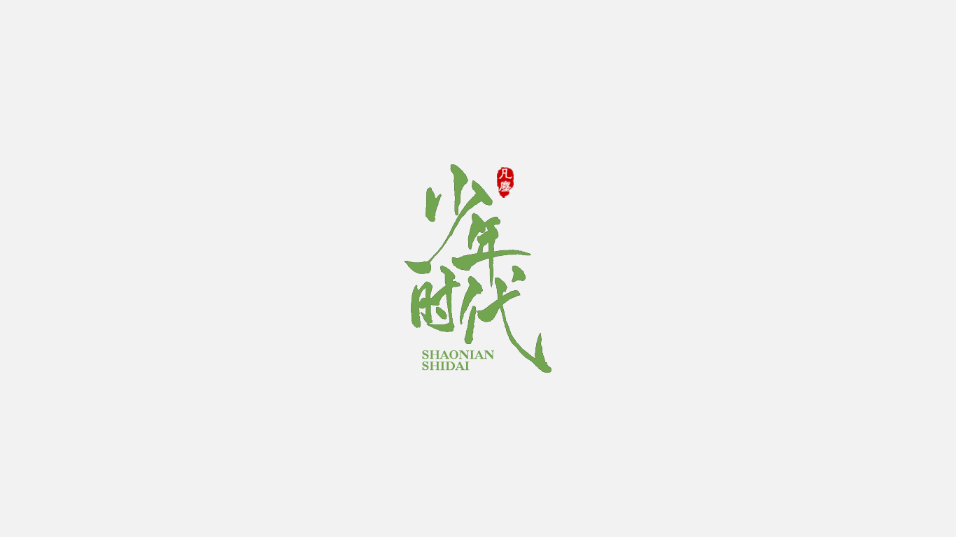 23P Creative Chinese font reconstruction album #.31