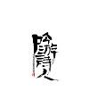 22P Creative Chinese font reconstruction album #.32