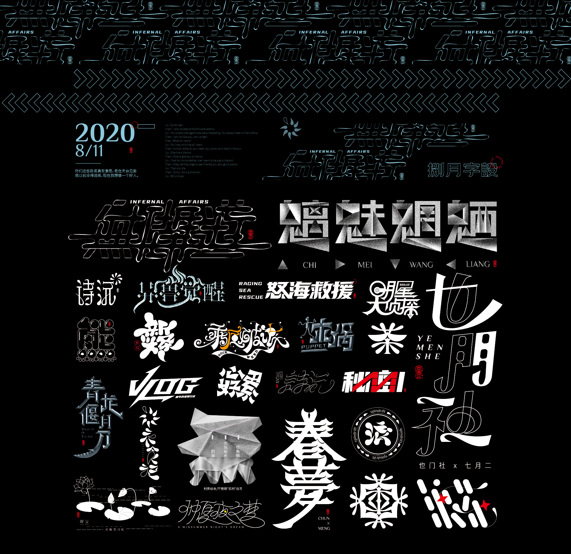 22P Creative Chinese font reconstruction album #.36
