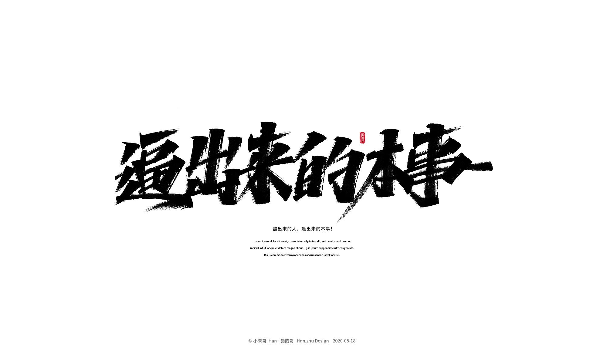 24P Stylish writing brush font design 1#