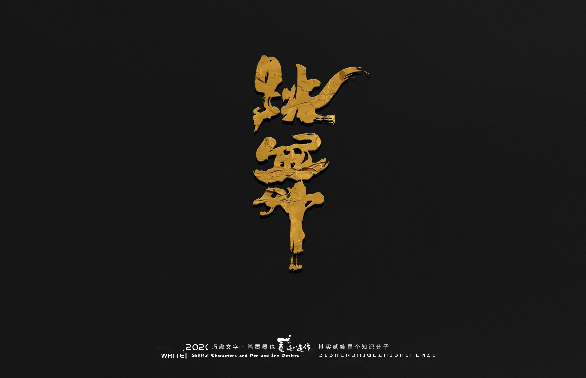Wonderful Chinese characters [blank]