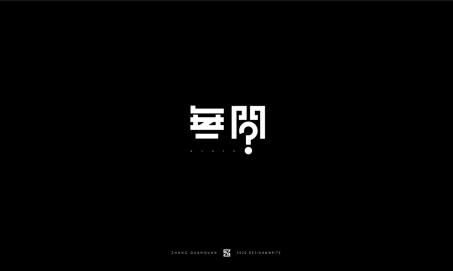 Chinese Creative Writing Brush Font Design-Diablo series