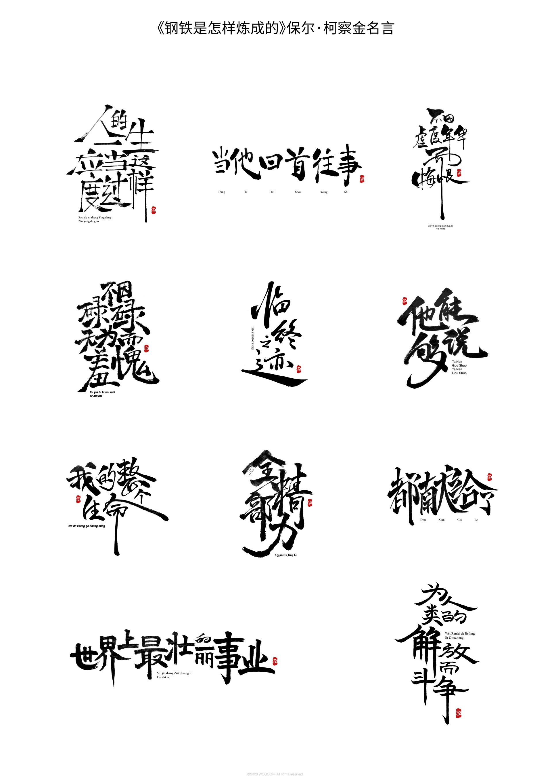 Chinese Creative Writing Brush Font Design-Kochakin's famous saying