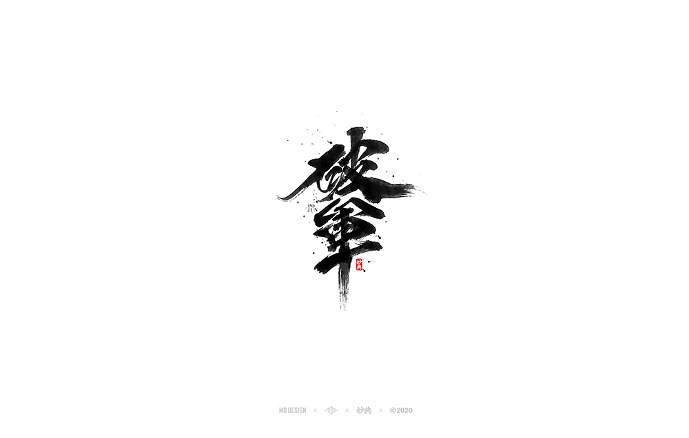 Chinese Creative Writing Brush Font Design-Integration of Traditional Calligraphy and Design