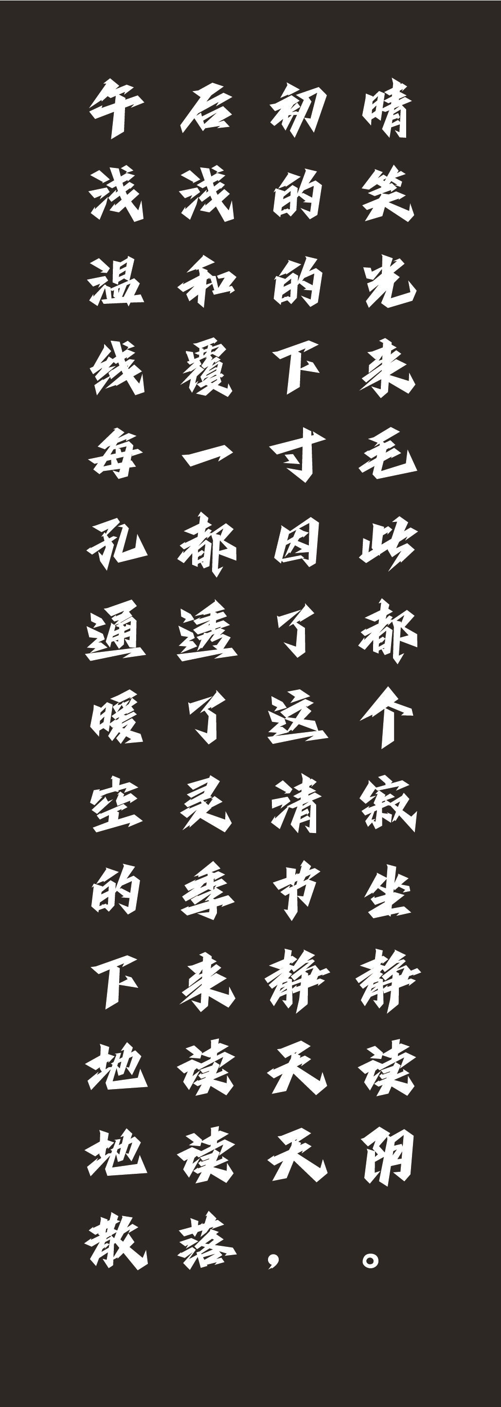 15P Creative Chinese font reconstruction album #.39