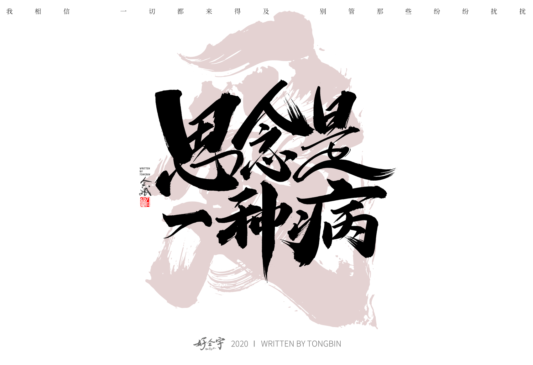7P Creative Chinese font reconstruction album #.38