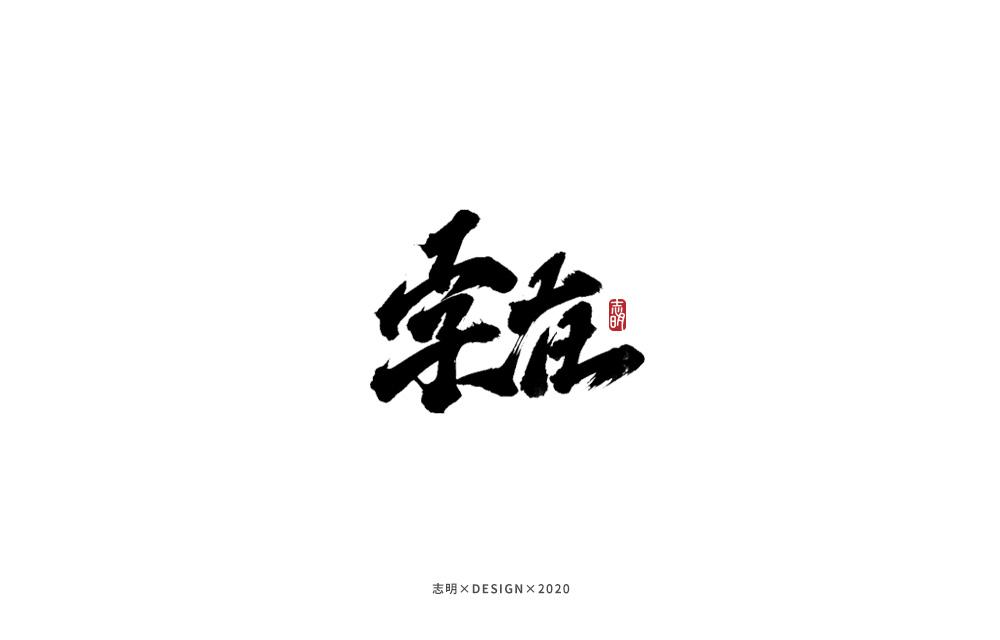 18P Creative Chinese font reconstruction album #.40