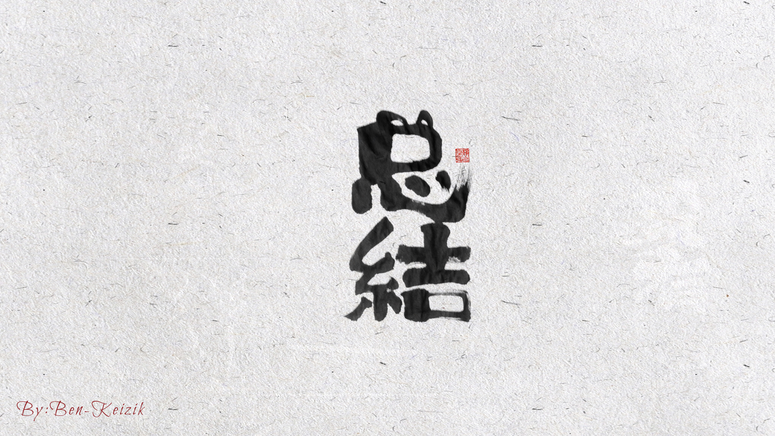 17P Creative Chinese font reconstruction album #.42