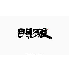Permalink to 19P  Creative Chinese font reconstruction album #.44