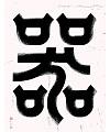 14P  Creative Chinese font reconstruction album #.46
