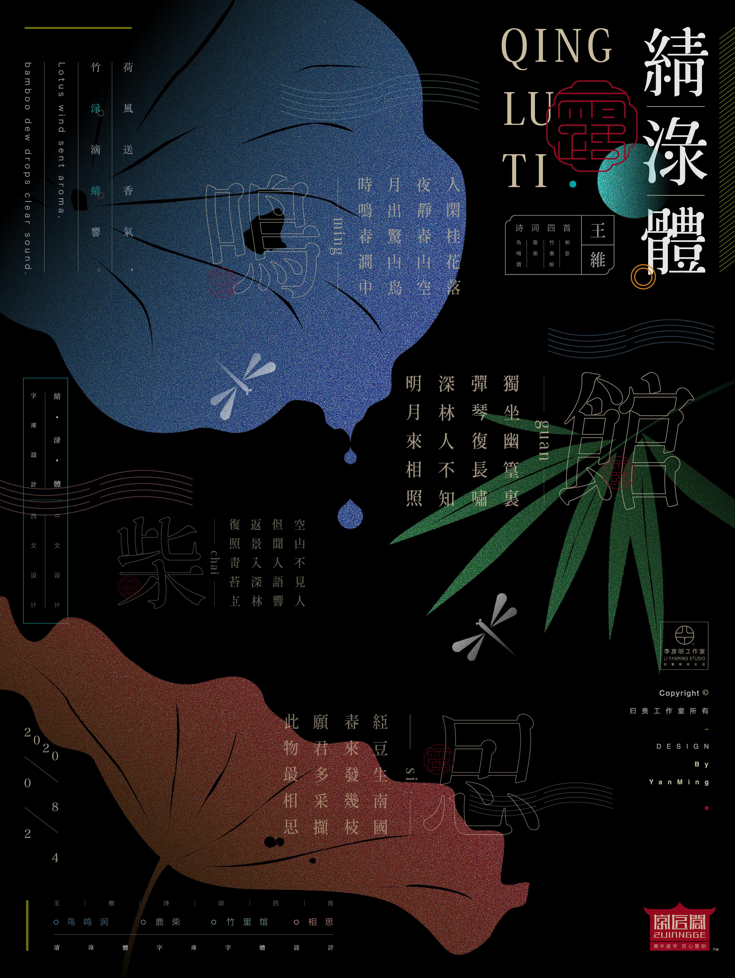 17P  Creative Chinese font reconstruction album #.47