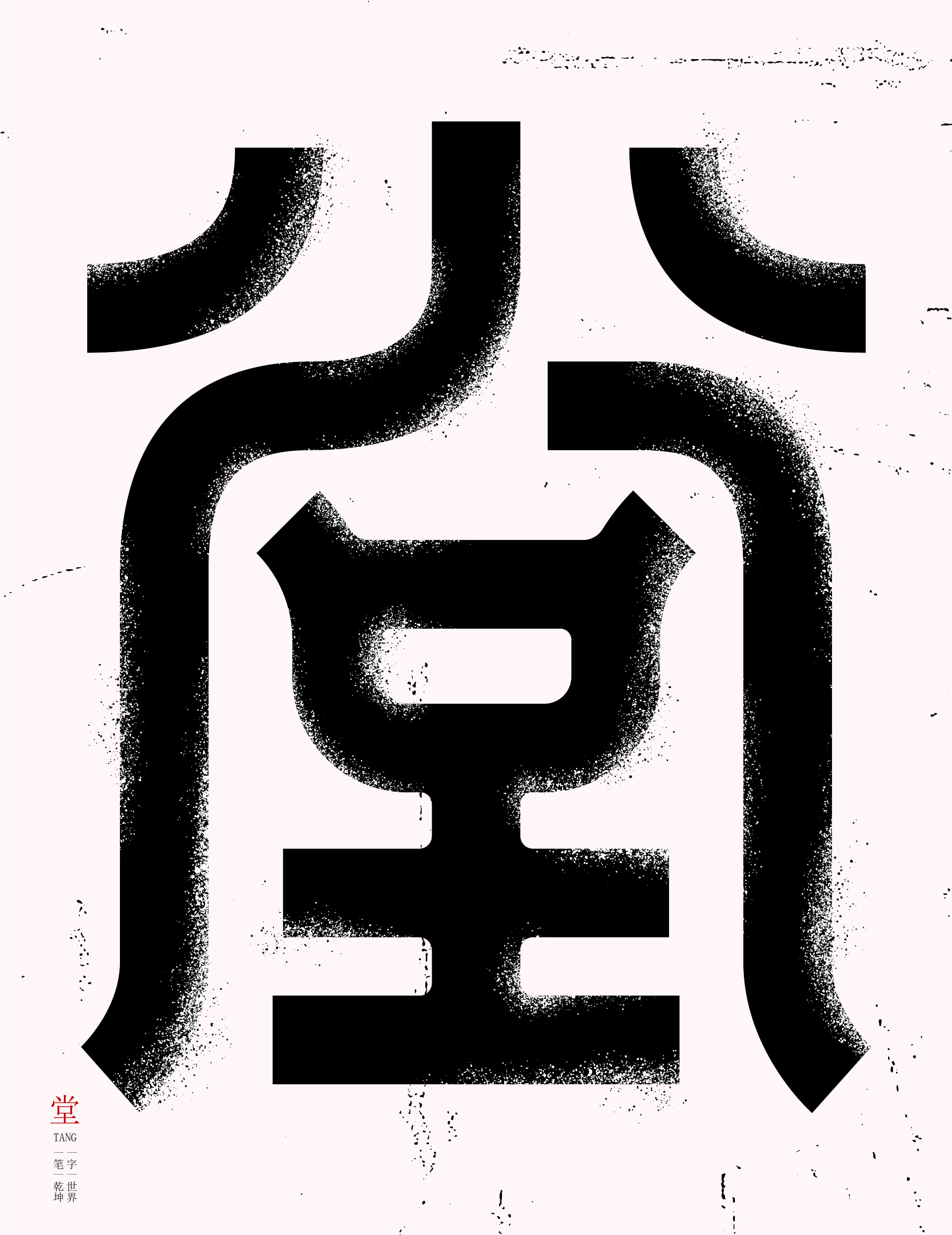 14P  Creative Chinese font reconstruction album #.46