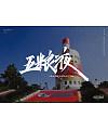 27P  Creative Chinese font reconstruction album #.45