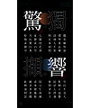 17P  Creative Chinese font reconstruction album #.47