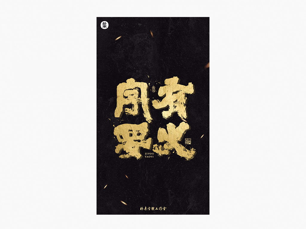 12P Creative Chinese font reconstruction album #.48