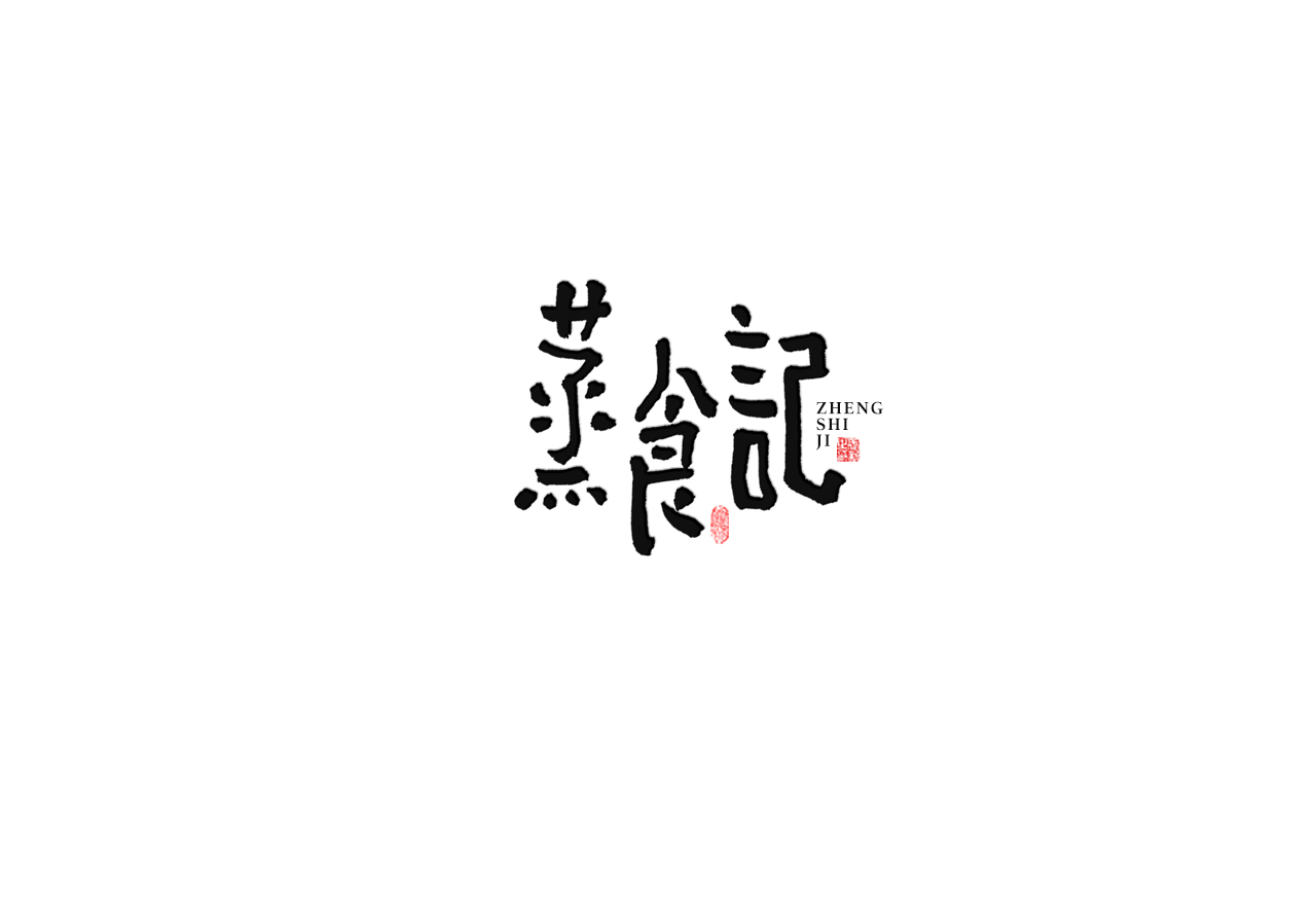 14P Creative Chinese font reconstruction album #.53