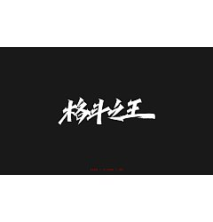 Permalink to 18P Creative Chinese font reconstruction album #.54