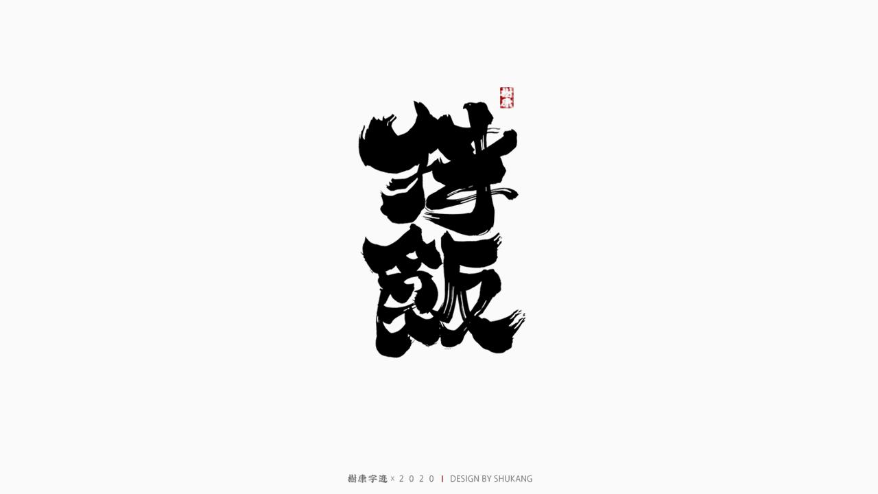 22PCreative Chinese font reconstruction album #.57