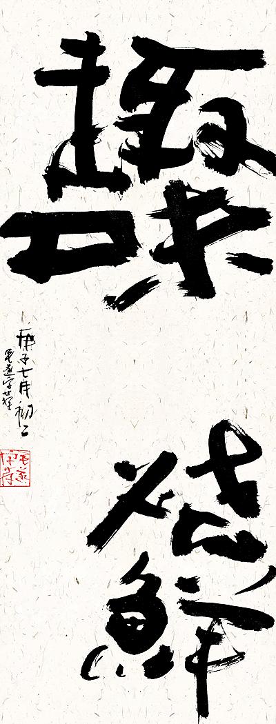 12PCreative Chinese font reconstruction album #.55