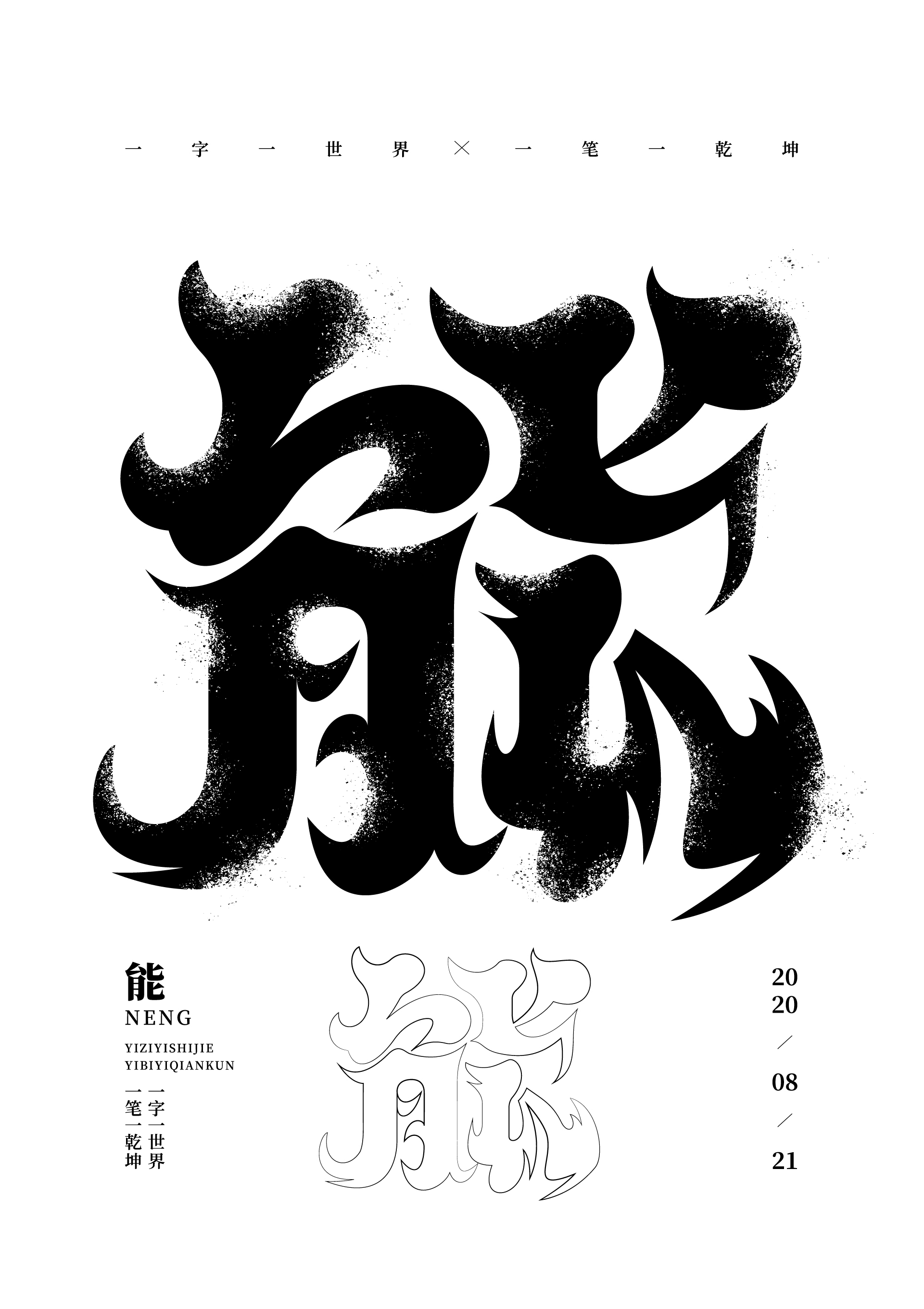 15P Creative Chinese font reconstruction album #.63
