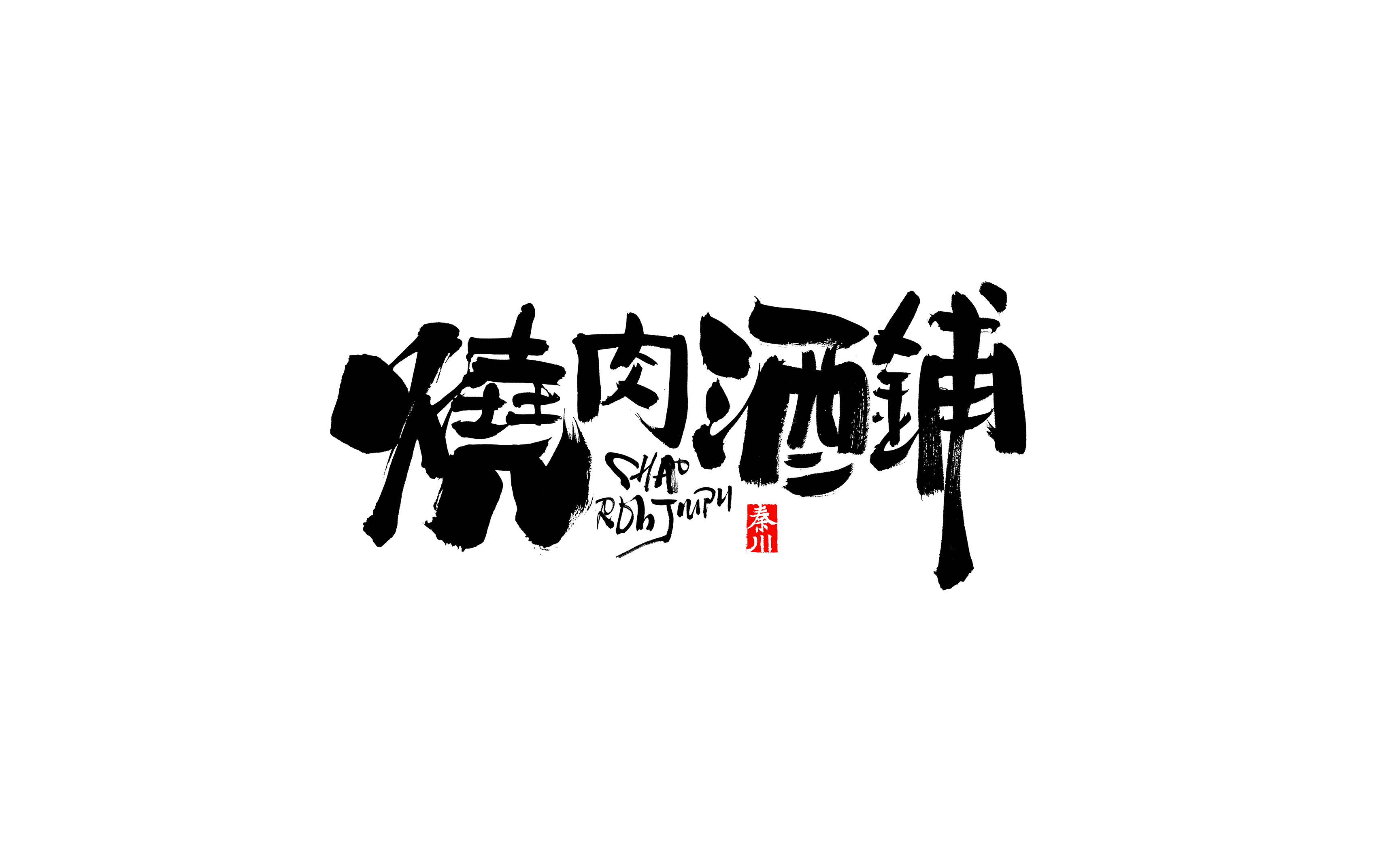 21P Creative Chinese font reconstruction album #.60