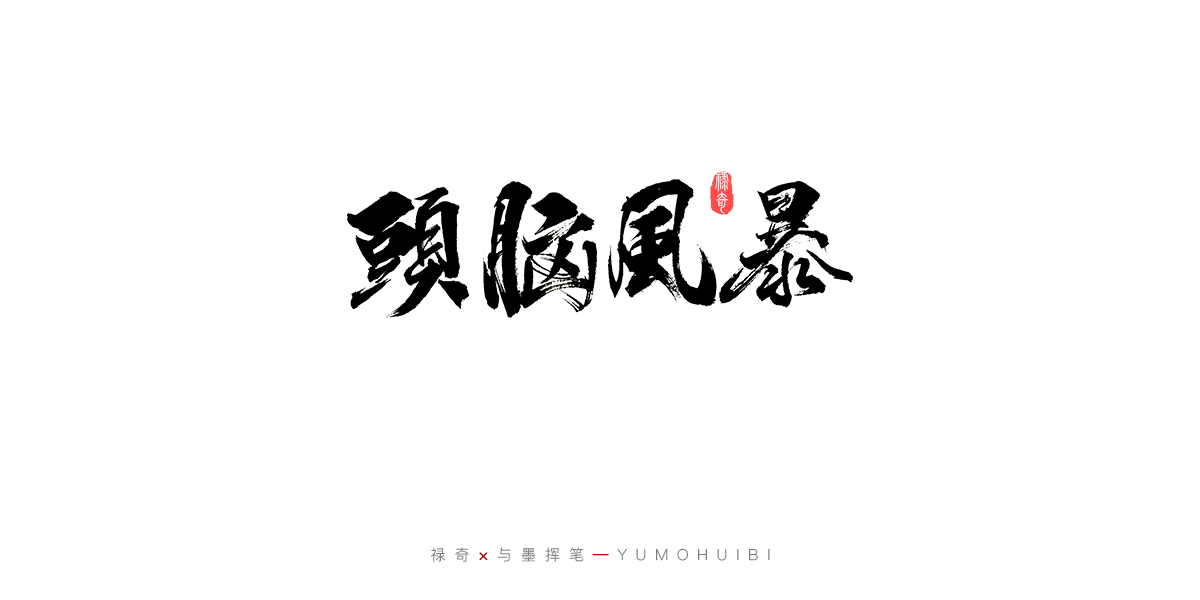 17P Creative Chinese font reconstruction album #.62