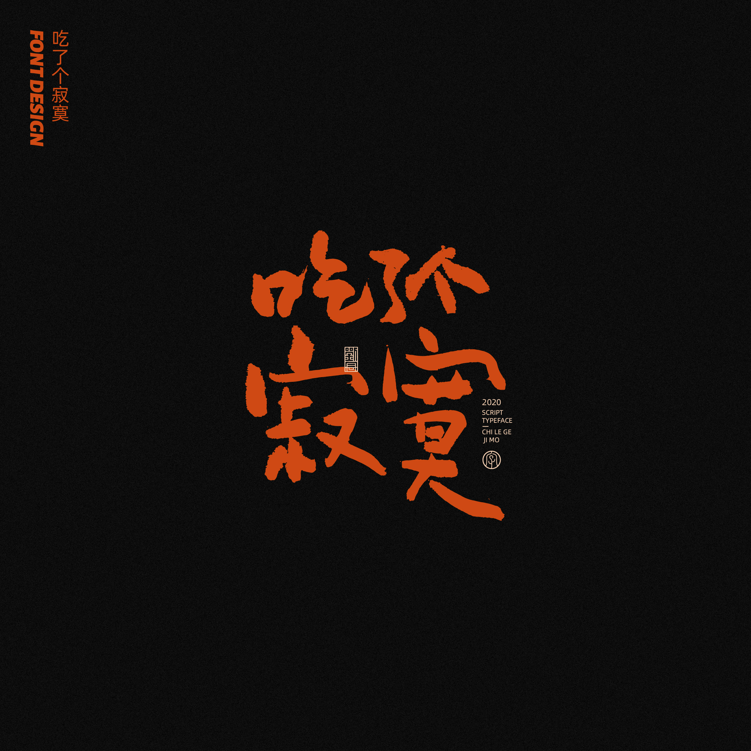 15P Creative Chinese font reconstruction album #.64