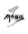 26P Creative Chinese font reconstruction album #.65