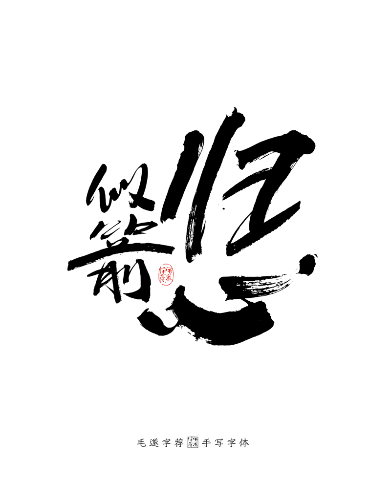 14P Creative Chinese font reconstruction album #.69