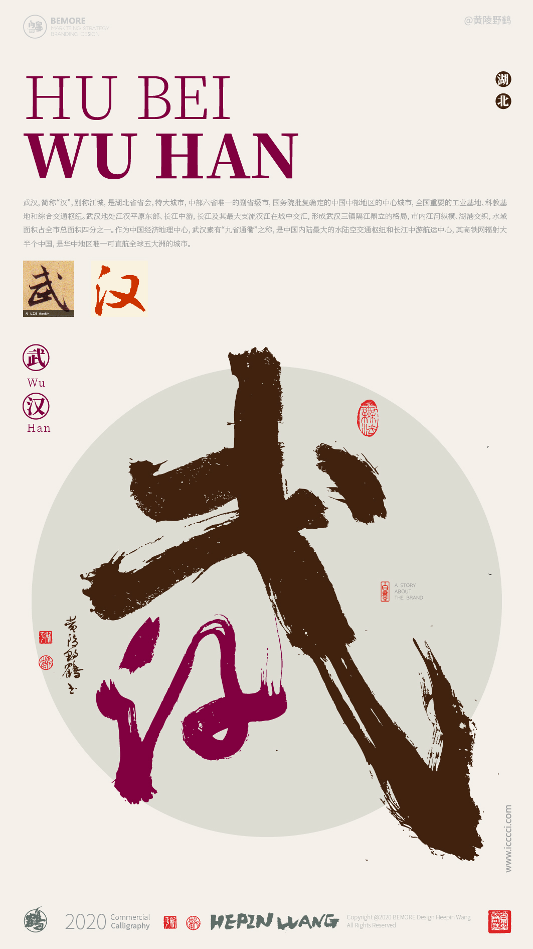 24P Creative Chinese font reconstruction album #.68