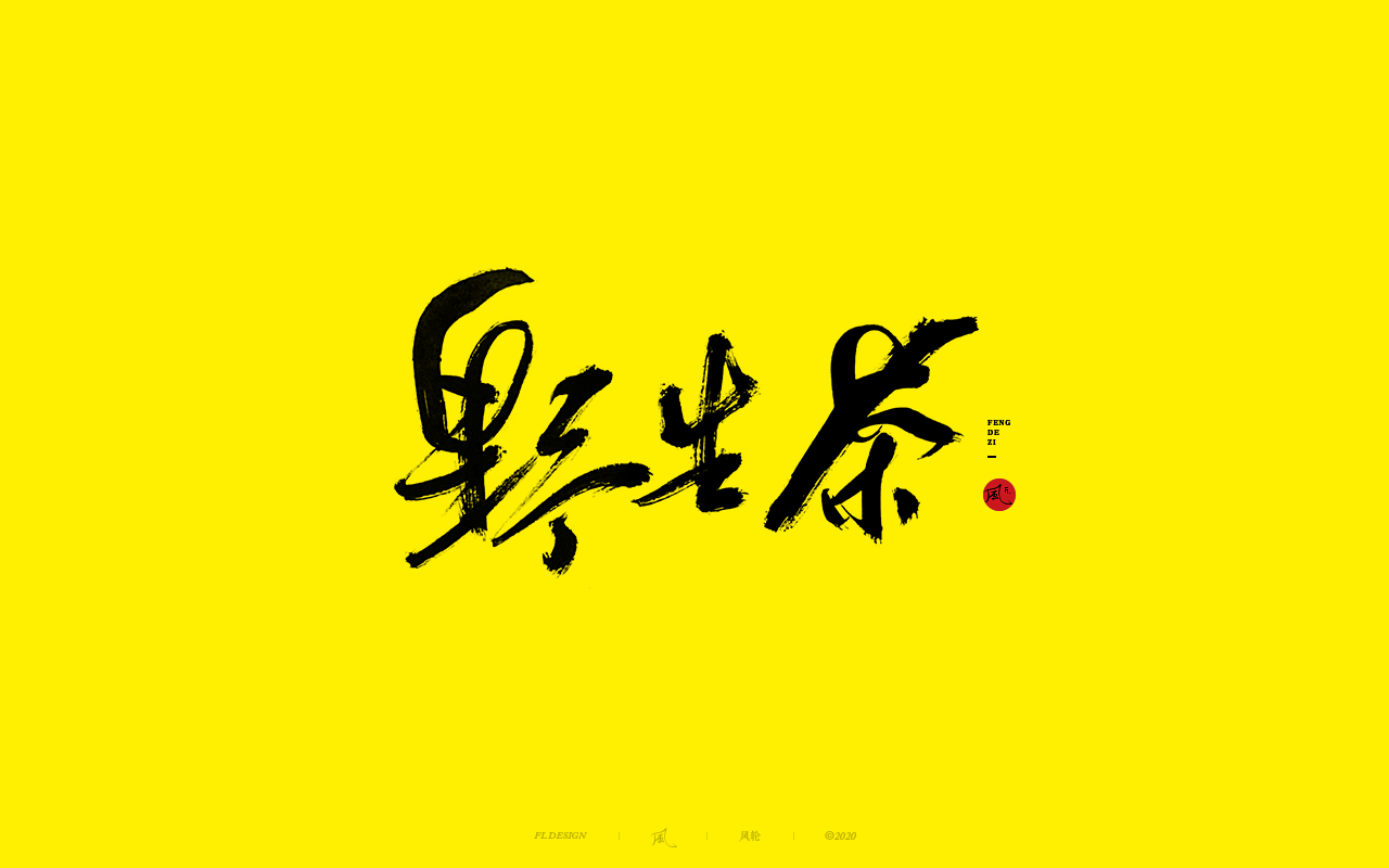 32P Creative Chinese font reconstruction album #.69