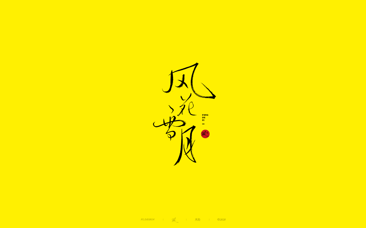 32P Creative Chinese font reconstruction album #.69