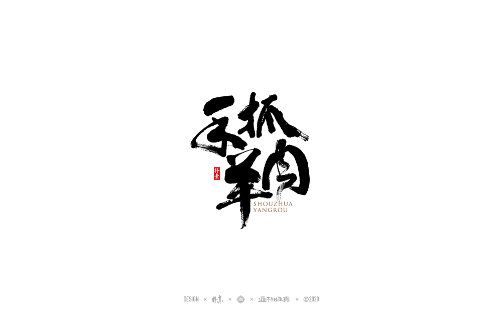 13P Creative Chinese font reconstruction album #.72