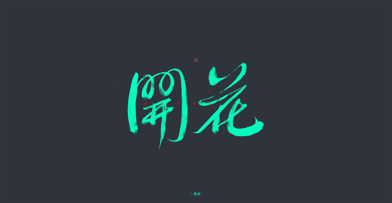13P Creative Chinese font reconstruction album #.75