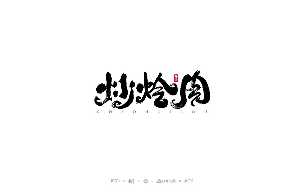 13P Creative Chinese font reconstruction album #.72