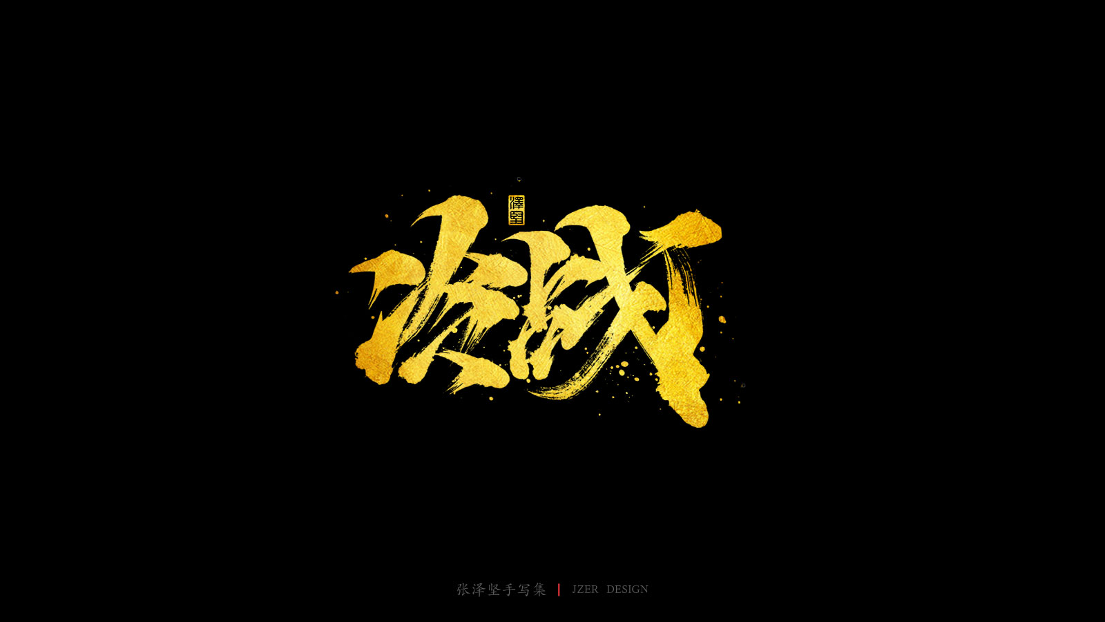 31P Creative Chinese font reconstruction album #.77