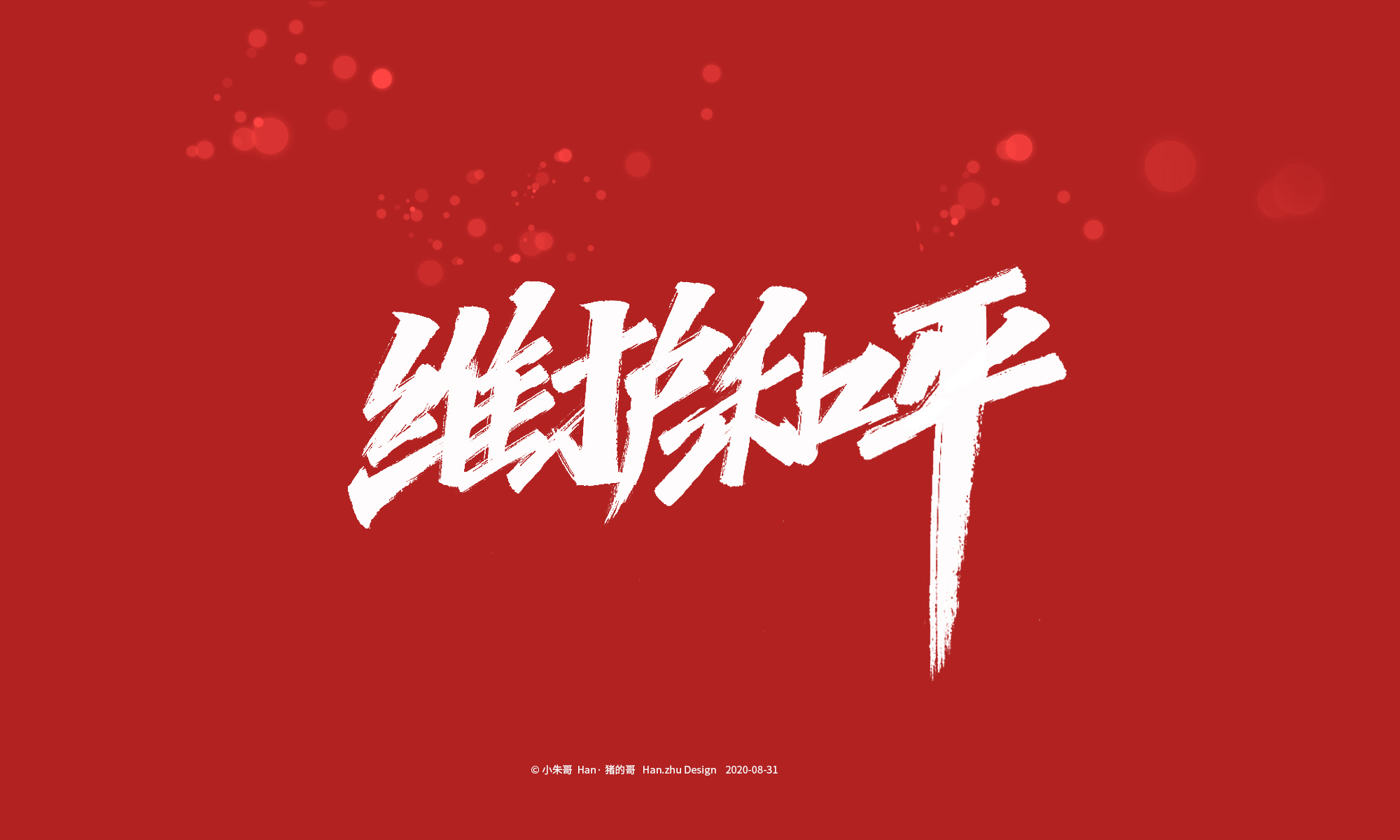 15P Creative Chinese font reconstruction album #.81