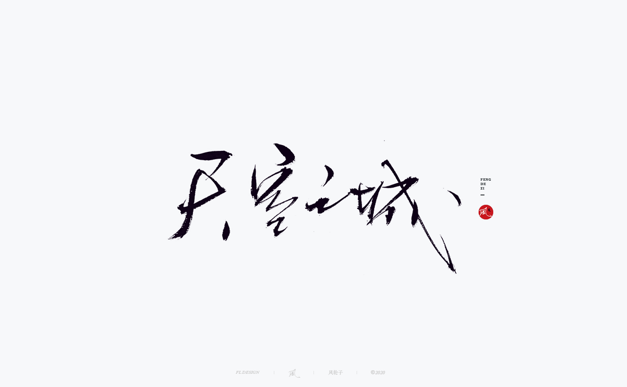 24P Creative Chinese font reconstruction album #.84