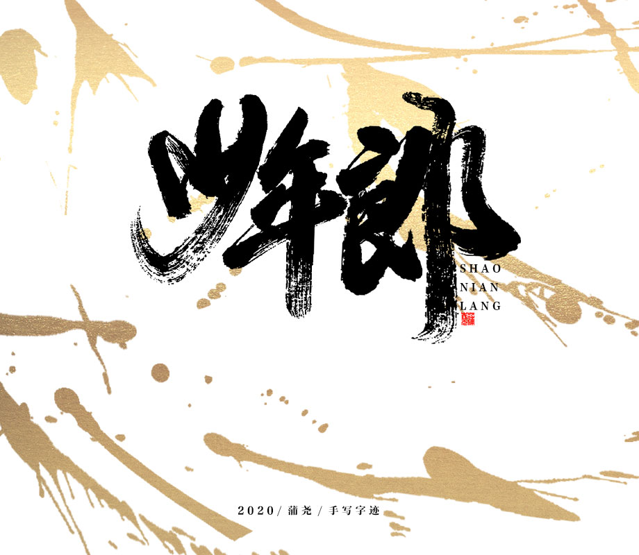 17P Creative Chinese font reconstruction album #.87