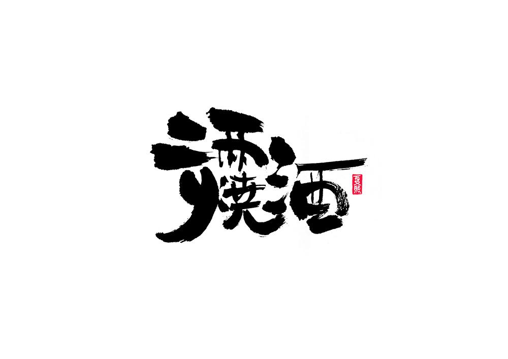 10P Creative Chinese font reconstruction album #.86