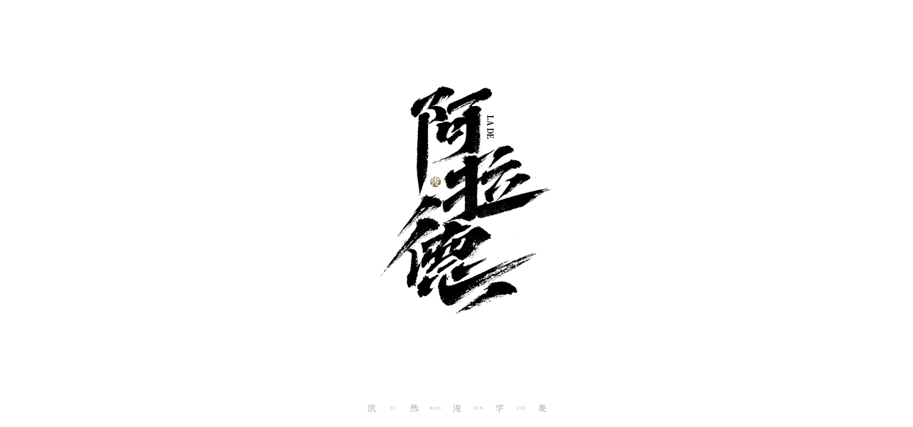 21P Creative Chinese font reconstruction album #.85