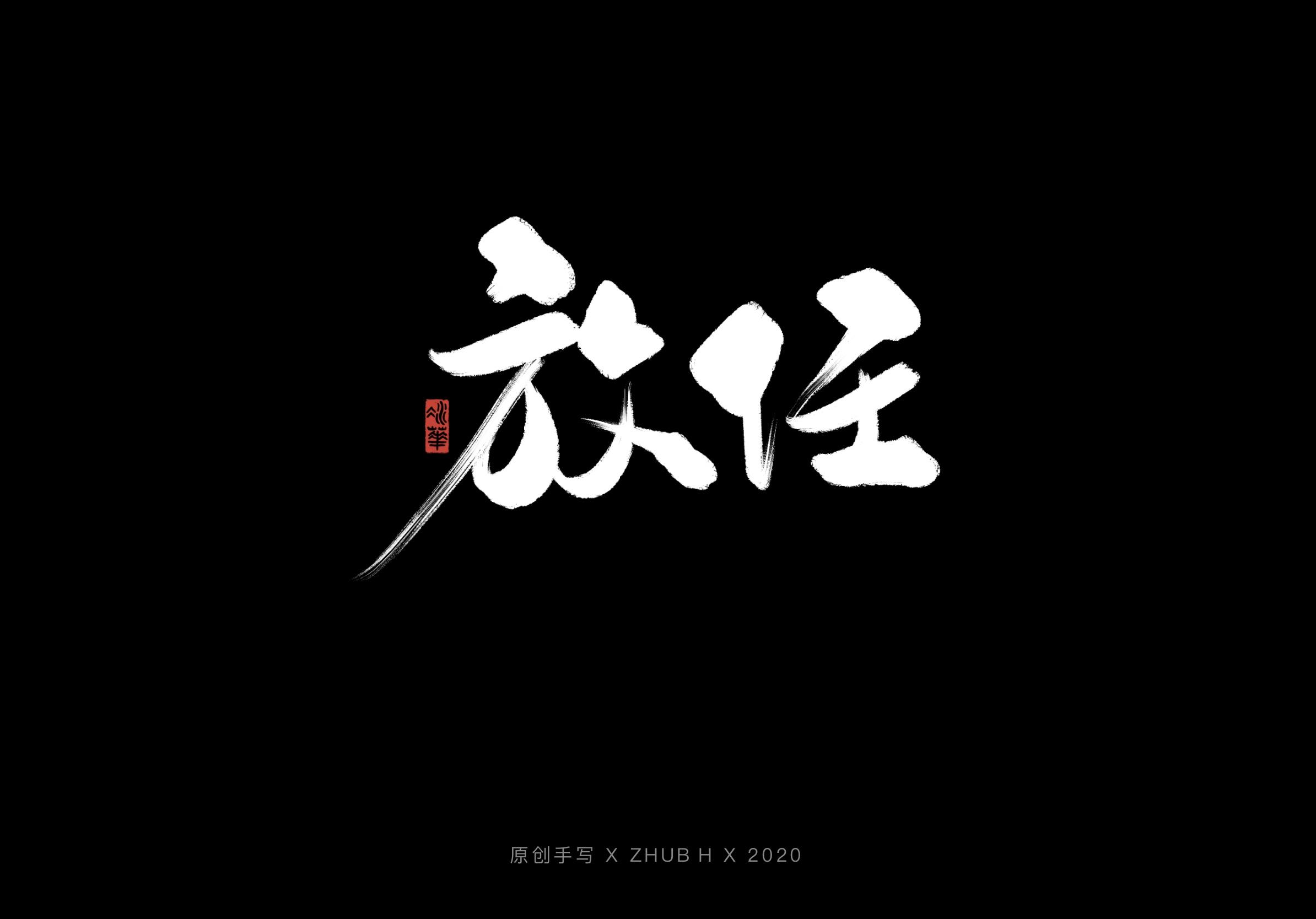 29P Creative Chinese font reconstruction album #.88