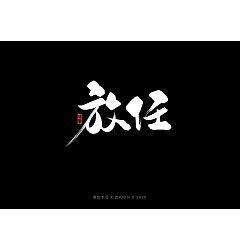 Permalink to 29P Creative Chinese font reconstruction album #.88