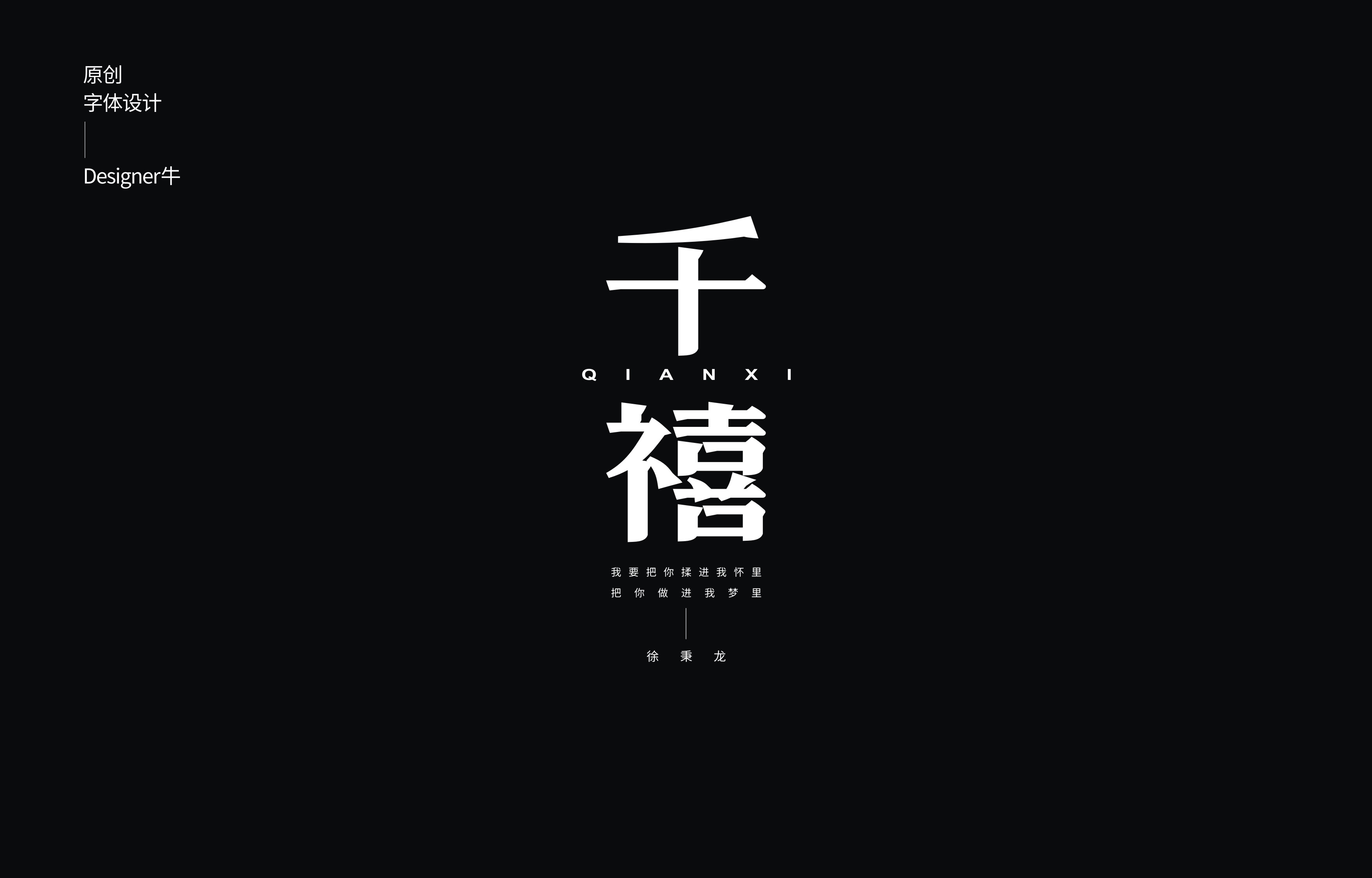 19P Creative Chinese font reconstruction album #.87