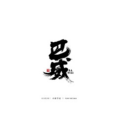 Permalink to 20P Creative Chinese font reconstruction album #.92