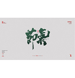 Permalink to 25P Creative Chinese font reconstruction album #.95