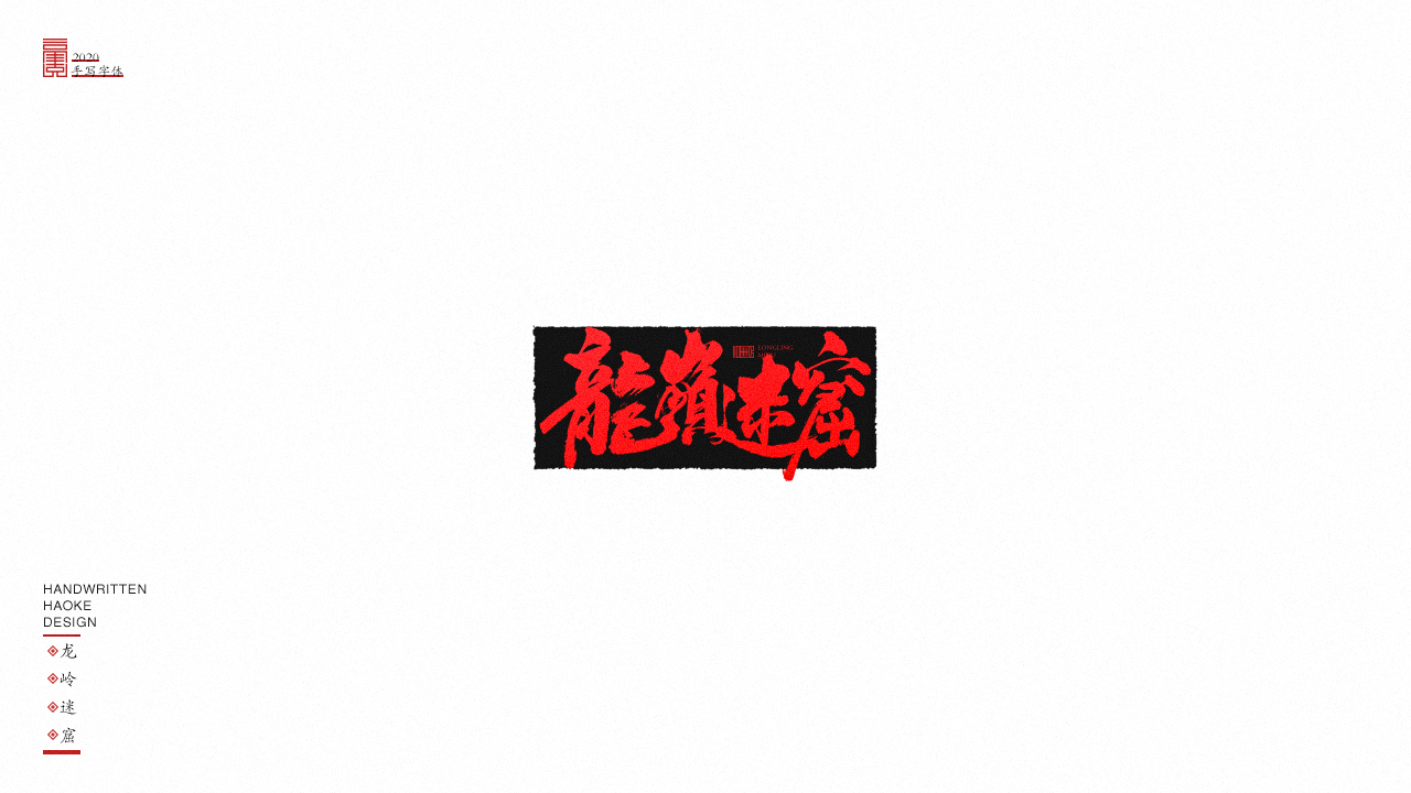 19P Creative Chinese font reconstruction album #.96