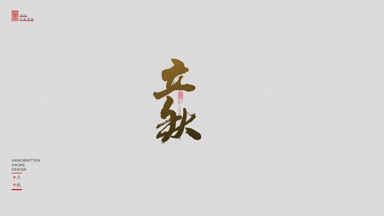 25P Creative Chinese font reconstruction album #.95