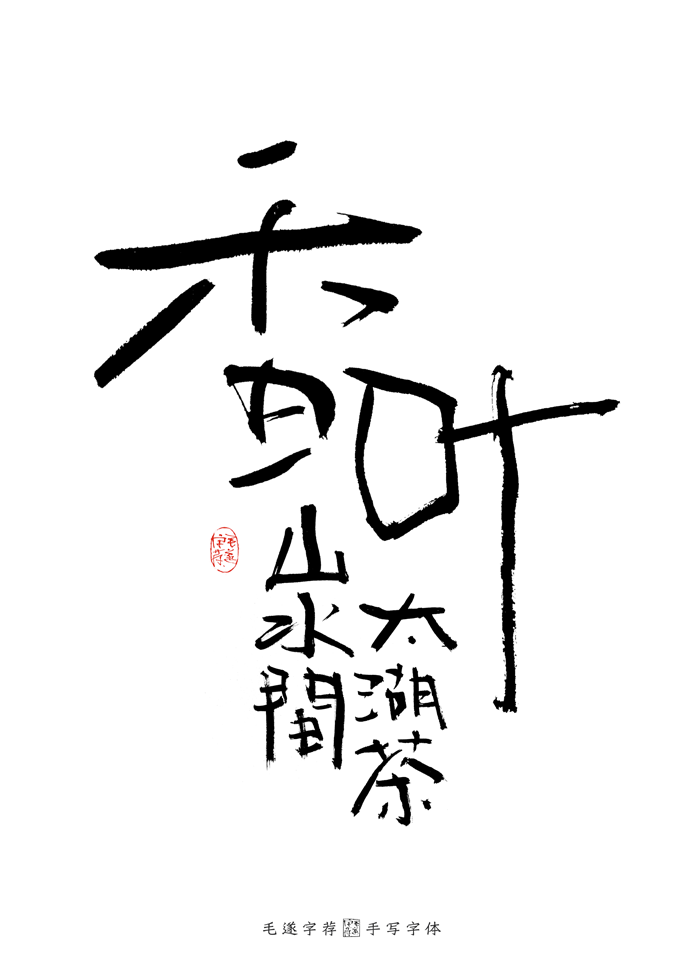 16P Creative Chinese font reconstruction album #.102