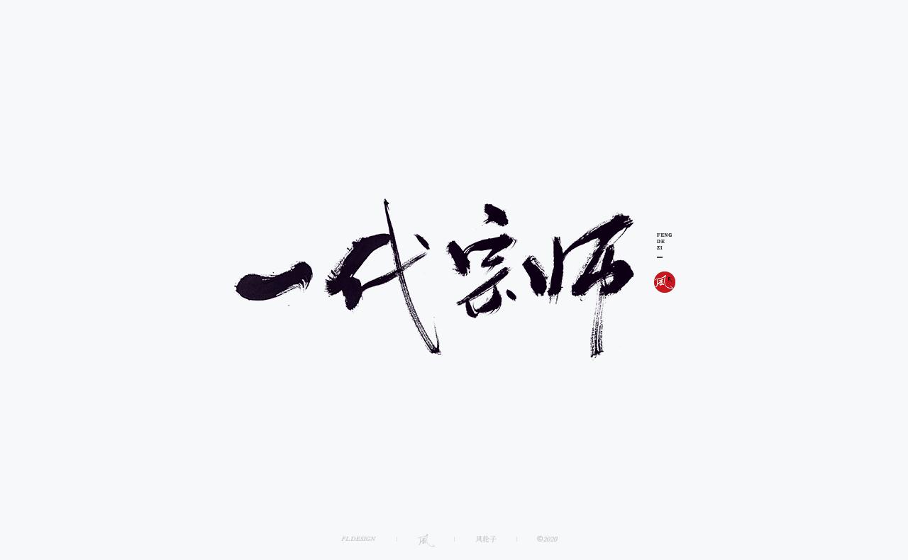 24P Creative Chinese font reconstruction album #.105